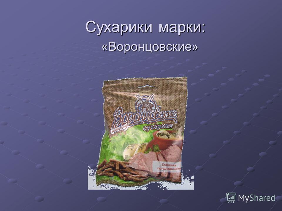 Сухарики марки: «Воронцовские» Сухарики марки: «Воронцовские»