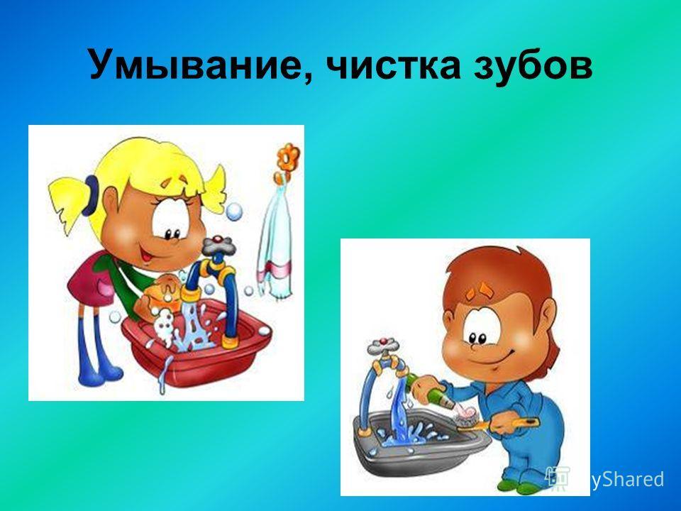 Умывание, чистка зубов