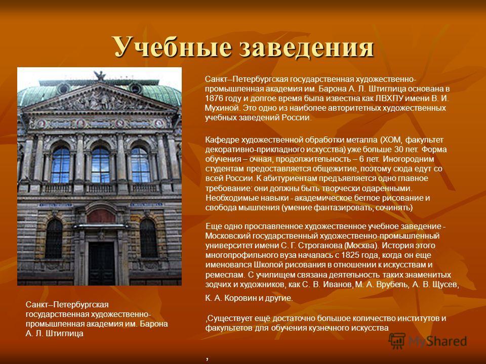 Учебные заведения Санкт--Петербургская государственная художественно- промышленная академия им. Барона А. Л. Штиглица основана в 1876 году и долгое время была известна как ЛВХПУ имени В. И. Мухиной. Это одно из наиболее авторитетных художественных уч