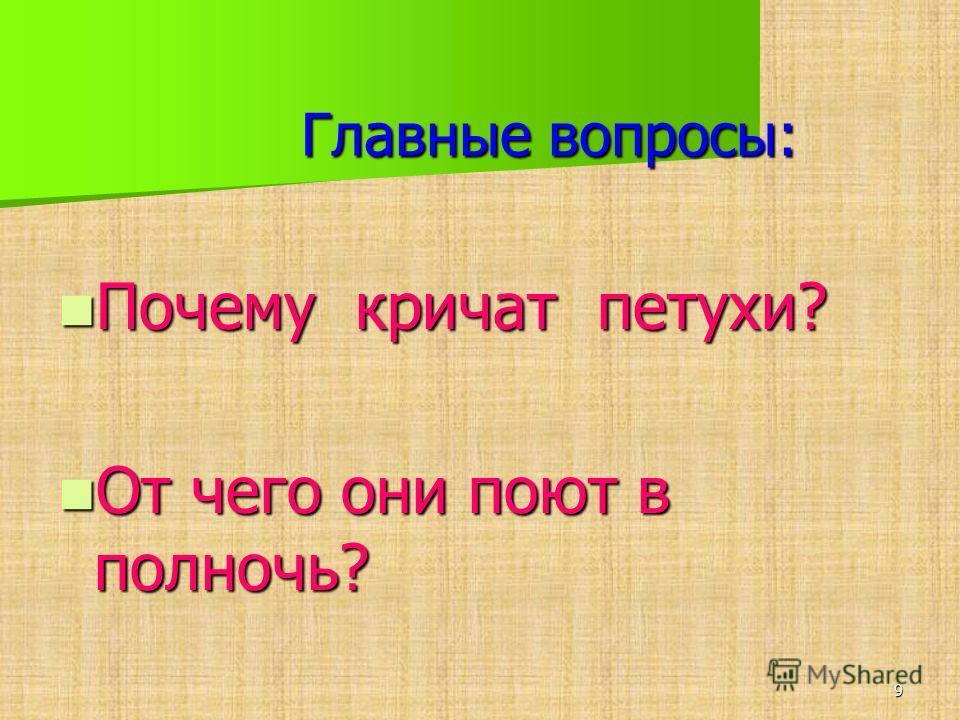8 Петушиное пение звучит по- разному Петухи марийцев поют - «ку-ку-ку-рук!» Петухи марийцев поют - «ку-ку-ку-рук!» у татар – «ки-кри-кук!» у татар – «ки-кри-кук!» у русских- «ку-ка-ре-ку!» у русских- «ку-ка-ре-ку!» А вот чувашские петухи поют - « ки-