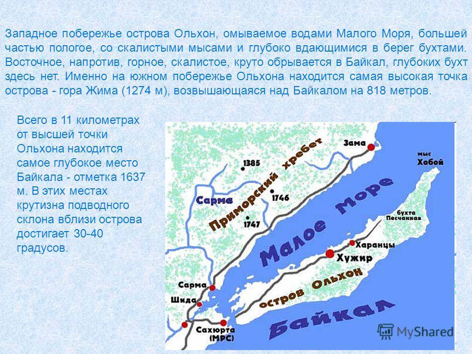 Западное побережье острова Ольхон, омываемое водами Малого Моря, большей частью пологое, со скалистыми мысами и глубоко вдающимися в берег бухтами. Восточное, напротив, горное, скалистое, круто обрывается в Байкал, глубоких бухт здесь нет. Именно на