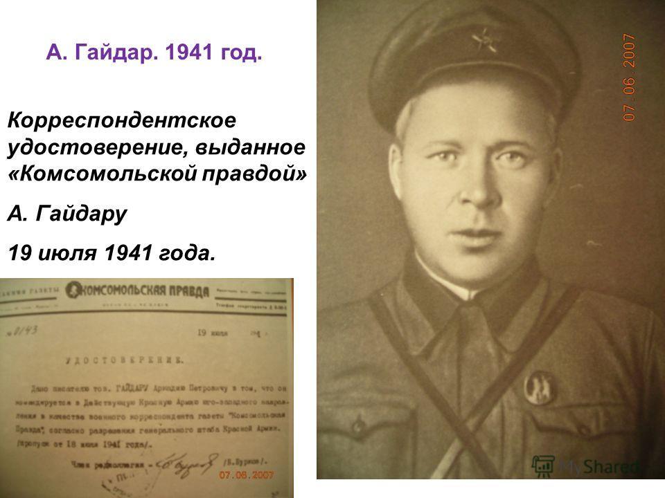 . А. Гайдар. 1941 год. Корреспондентское удостоверение, выданное «Комсомольской правдой» А. Гайдару 19 июля 1941 года.