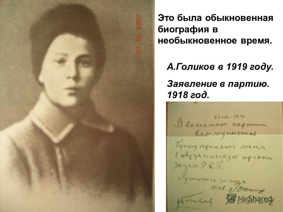 . Это была обыкновенная биография в необыкновенное время. А.Голиков в 1919 году. Заявление в партию. 1918 год.