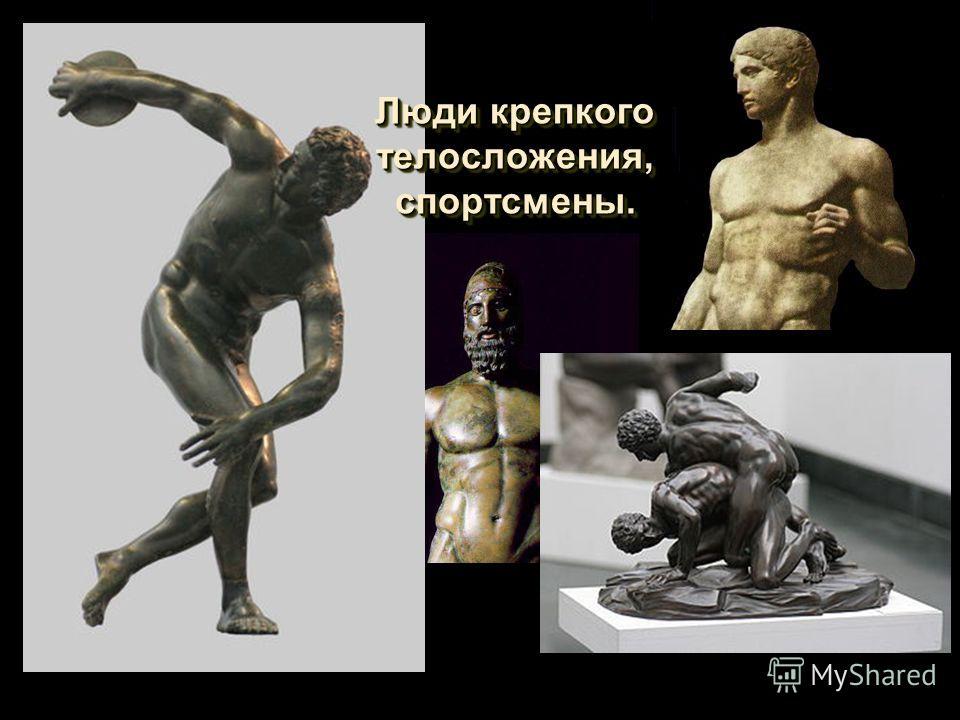 Люди крепкого телосложения, спортсмены. Люди крепкого телосложения, спортсмены.