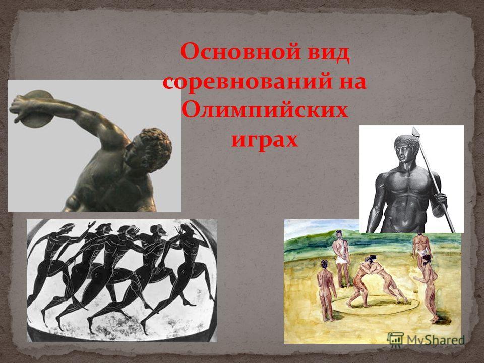 Основной вид соревнований на Олимпийских играх