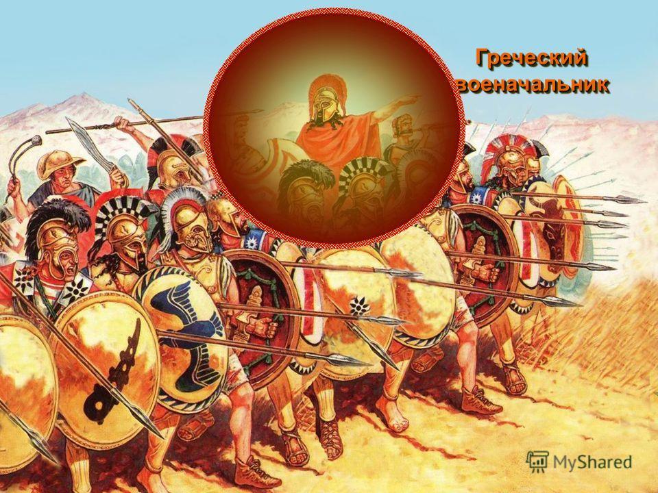 Греческий военачальник Греческий военачальник