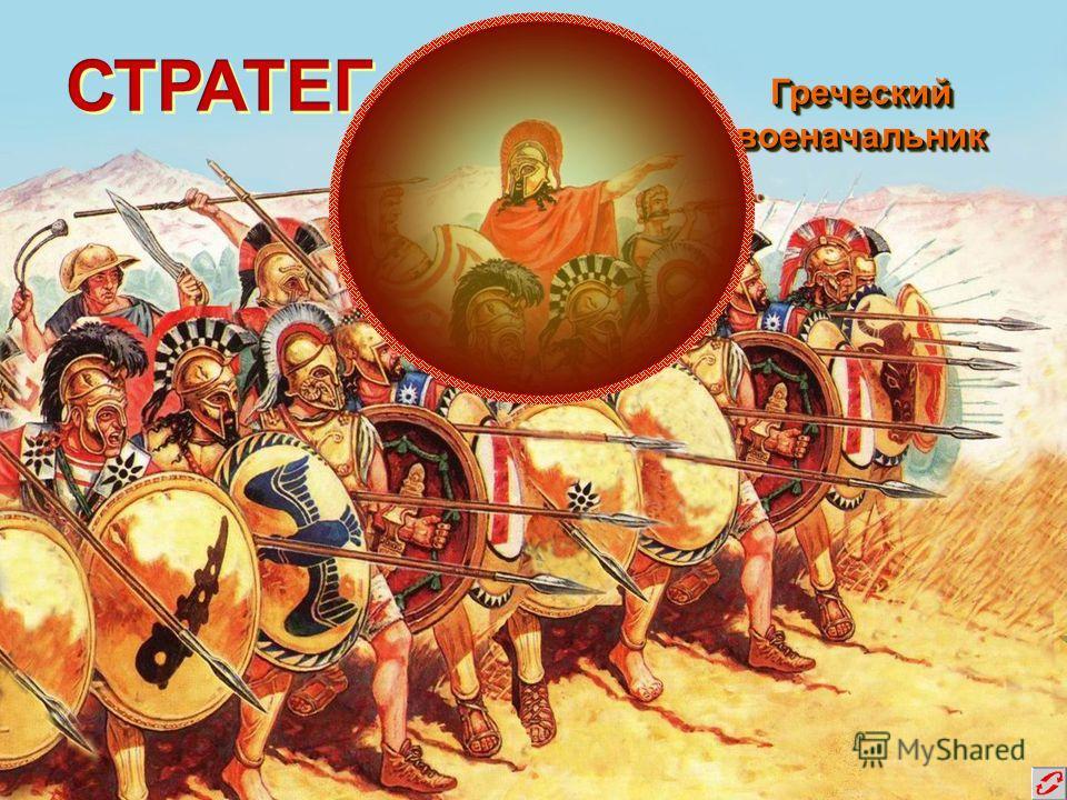 Греческий военачальник