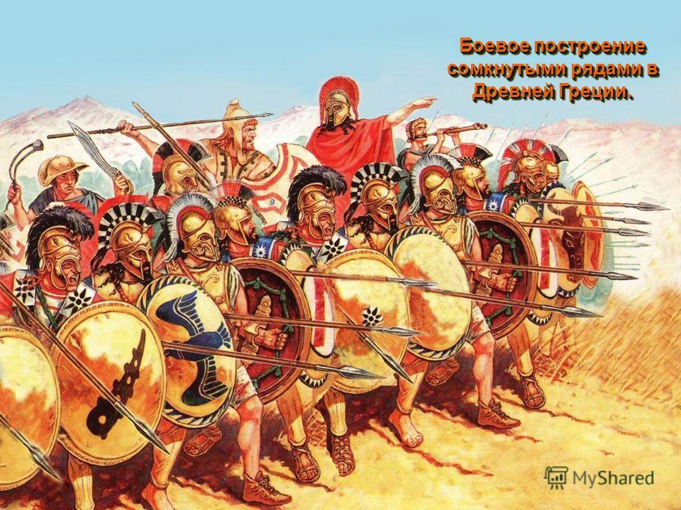 Боевое построение сомкнутыми рядами в Древней Греции. Боевое построение сомкнутыми рядами в Древней Греции.