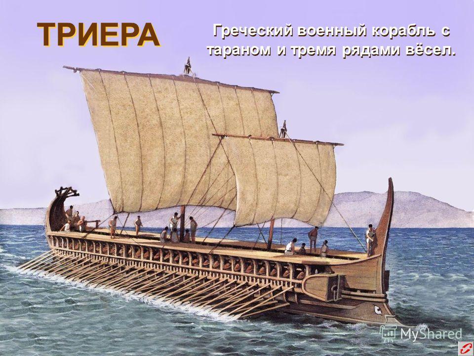 Греческий военный корабль с тараном и тремя рядами вёсел.