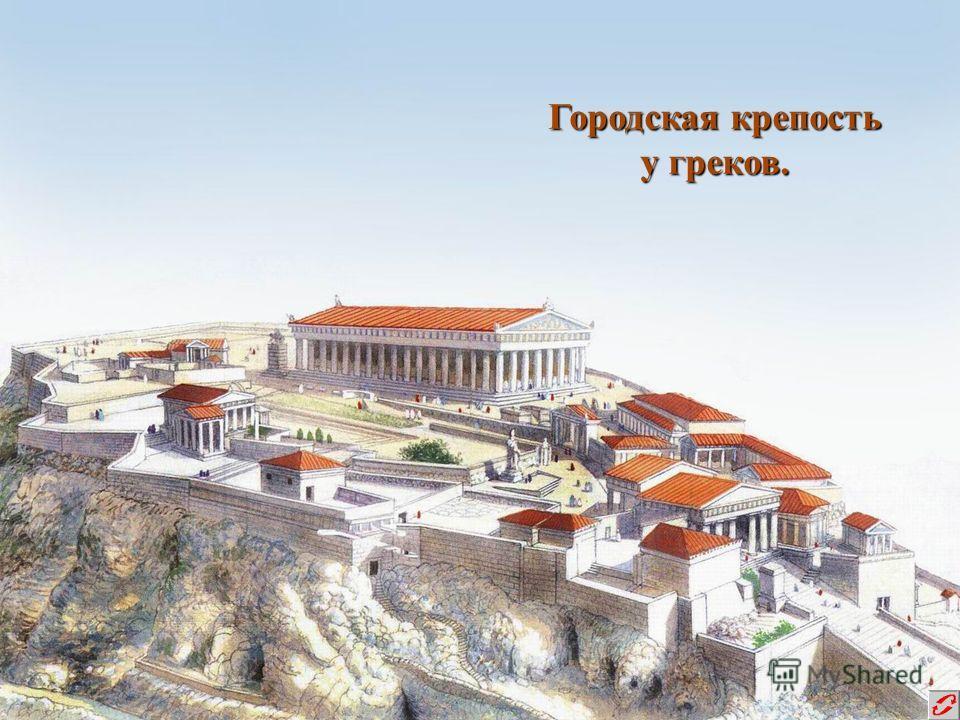 Городская крепость у греков.