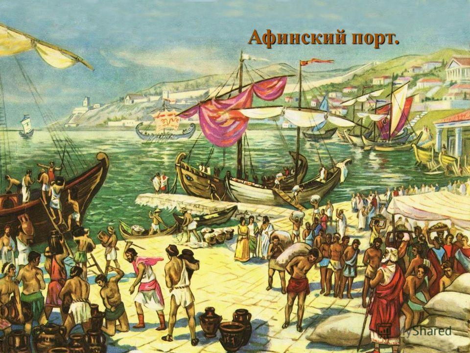 тема в гаванях афинского порта пирей опишите как происходила погрузка корабля