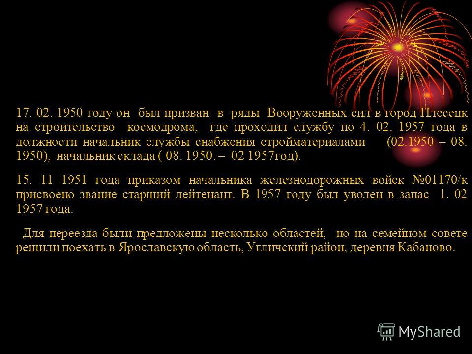 17. 02. 1950 году он был призван в ряды Вооруженных сил в город Плесецк на строительство космодрома, где проходил службу по 4. 02. 1957 года в должности начальник службы снабжения стройматериалами (02.1950 – 08. 1950), начальник склада ( 08. 1950. –