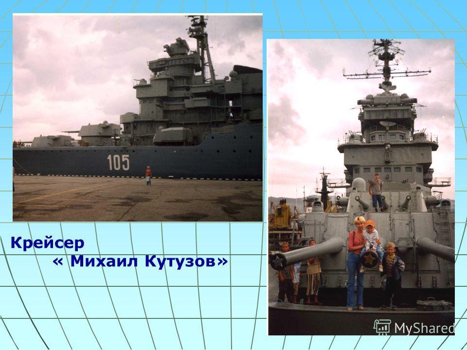 Крейсер « Михаил Кутузов»