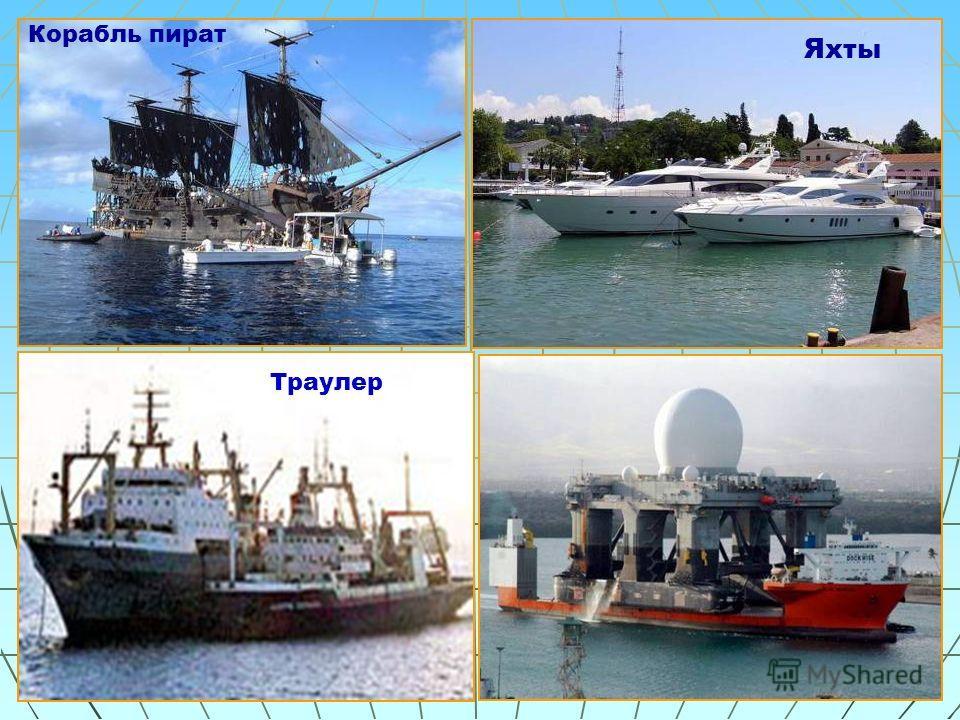Яхты Корабль пират Траулер