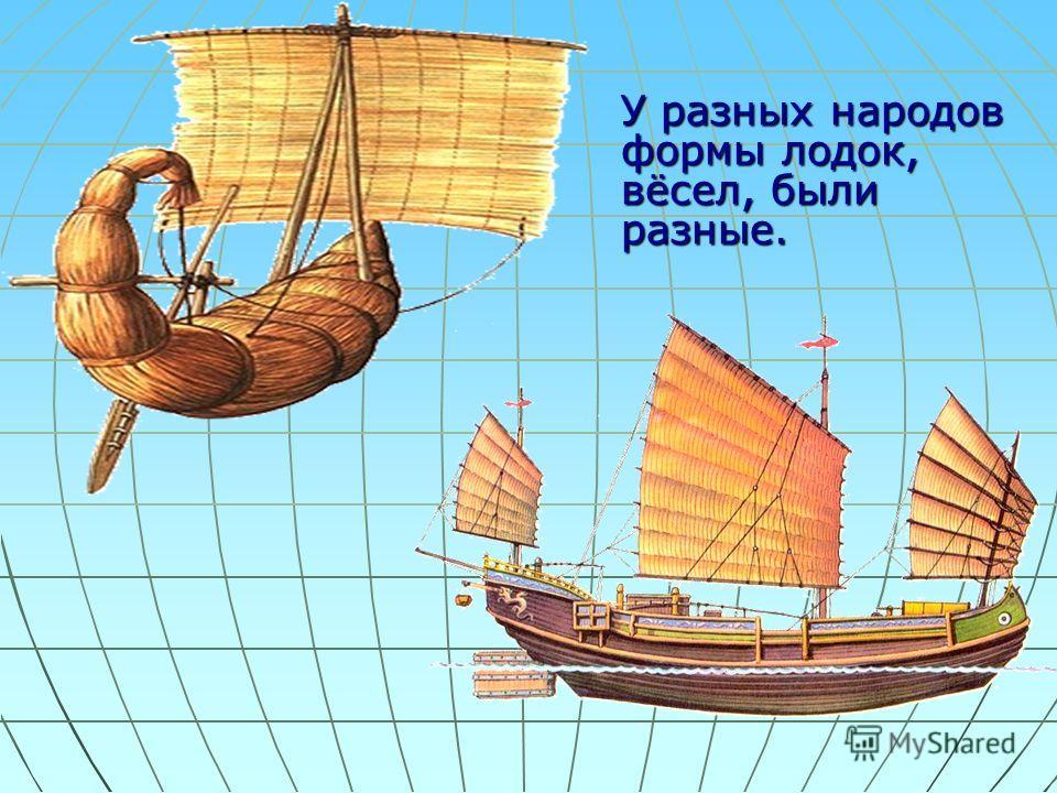 У разных народов формы лодок, вёсел, были разные.