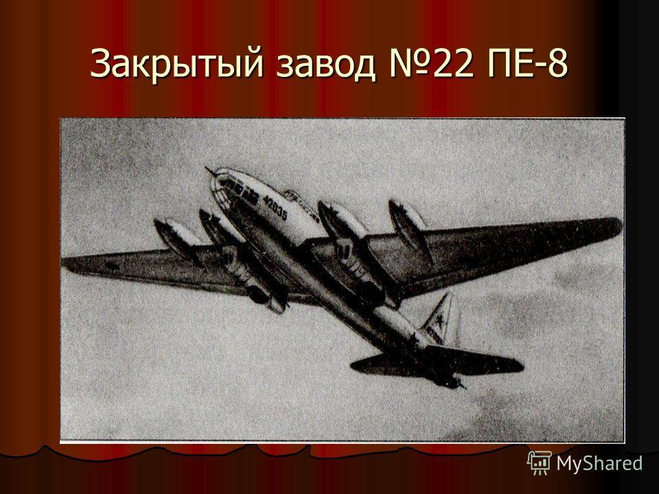 Закрытый завод 22 ПЕ-8
