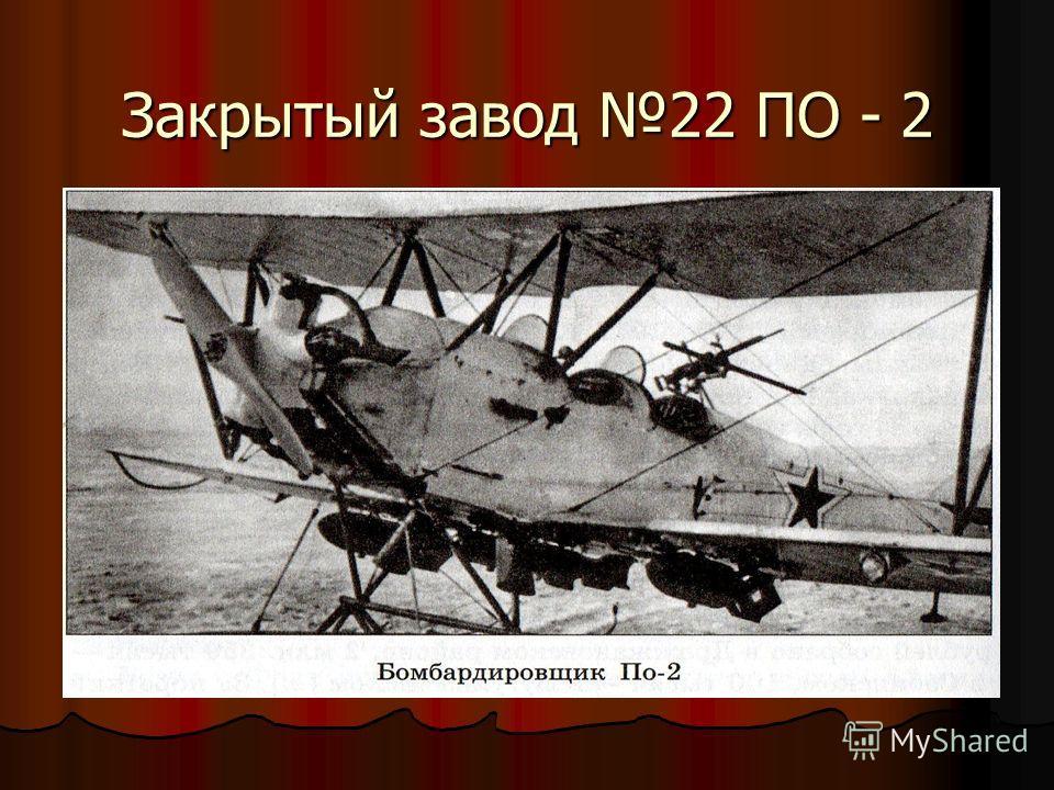 Закрытый завод 22 ПО - 2