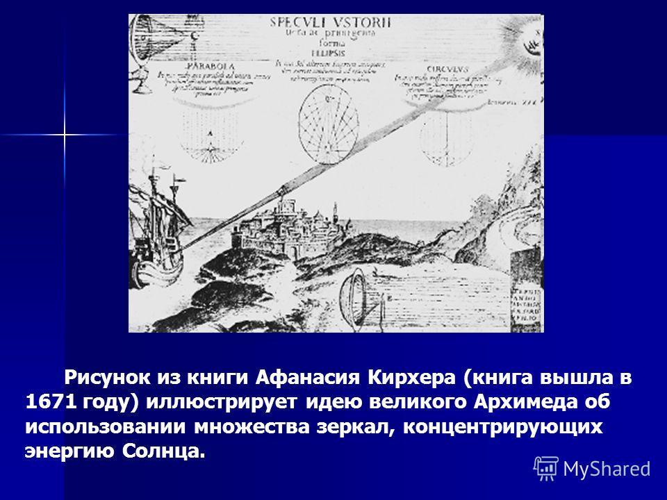 Рисунок из книги Афанасия Кирхера (книга вышла в 1671 году) иллюстрирует идею великого Архимеда об использовании множества зеркал, концентрирующих энергию Солнца.