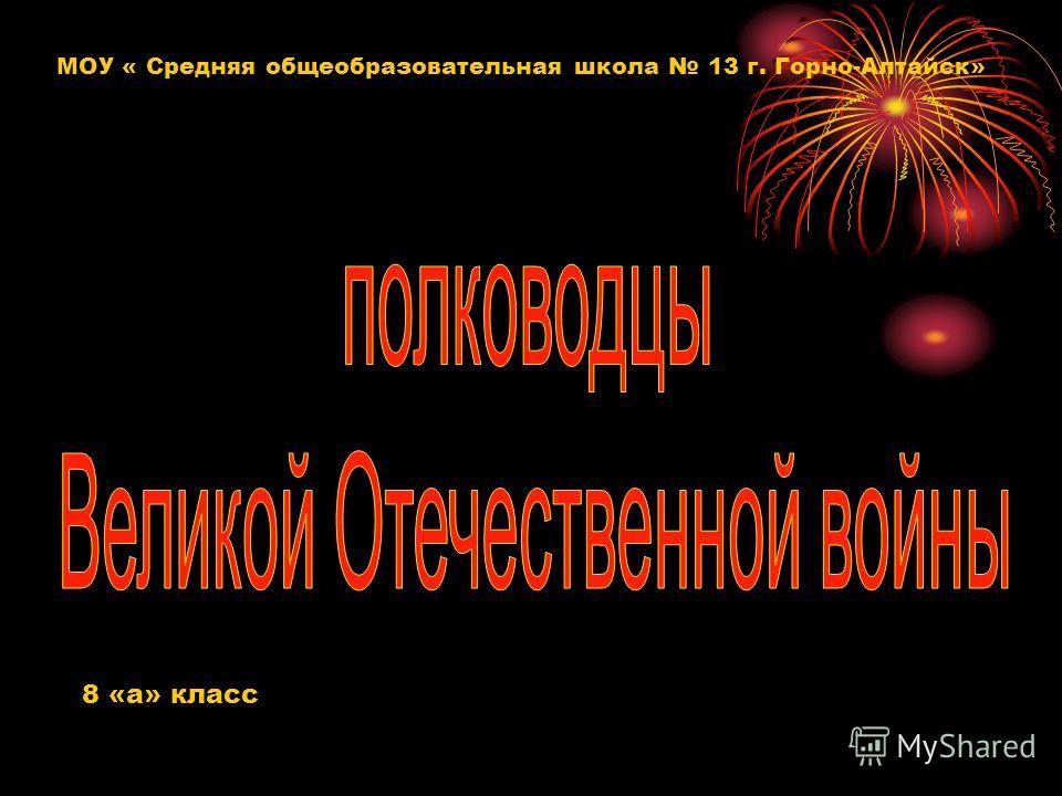 МОУ « Средняя общеобразовательная школа 13 г. Горно-Алтайск» 8 «а» класс