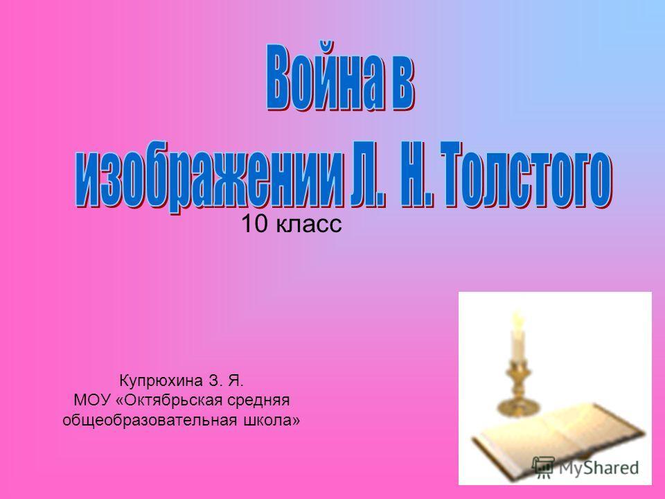 Купрюхина З. Я. МОУ «Октябрьская средняя общеобразовательная школа» 10 класс