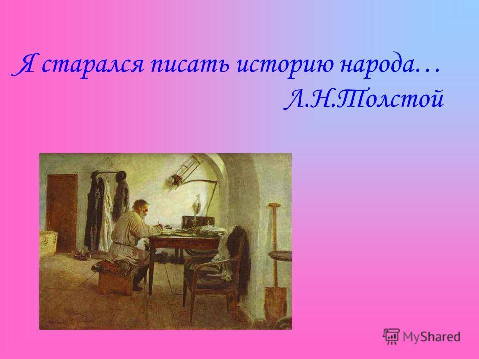 Я старался писать историю народа… Л.Н.Толстой