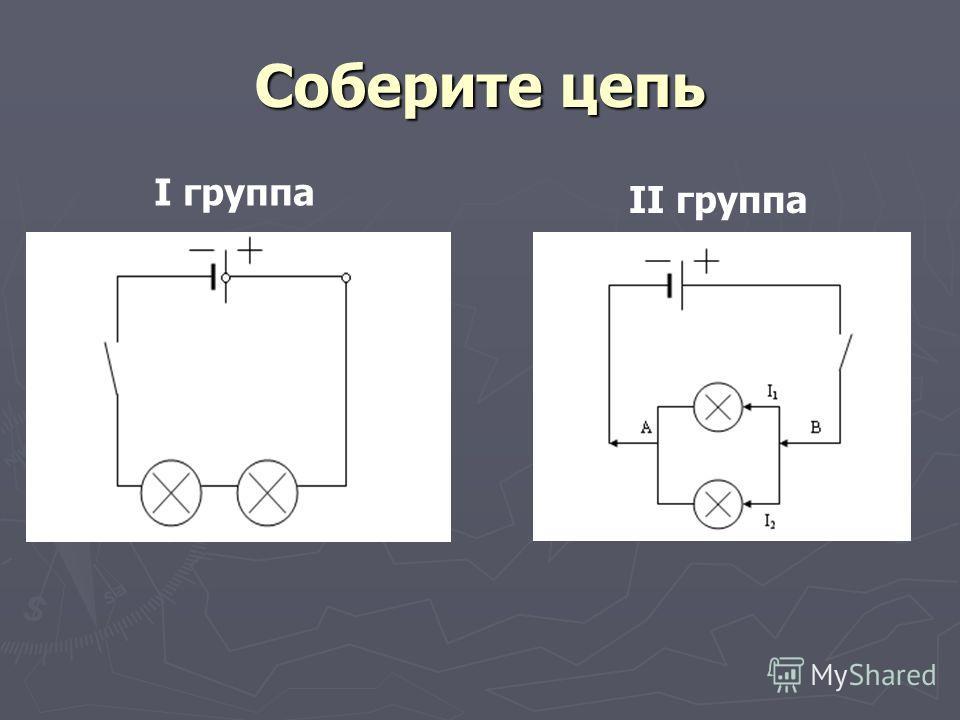Соберите цепь I группа II группа