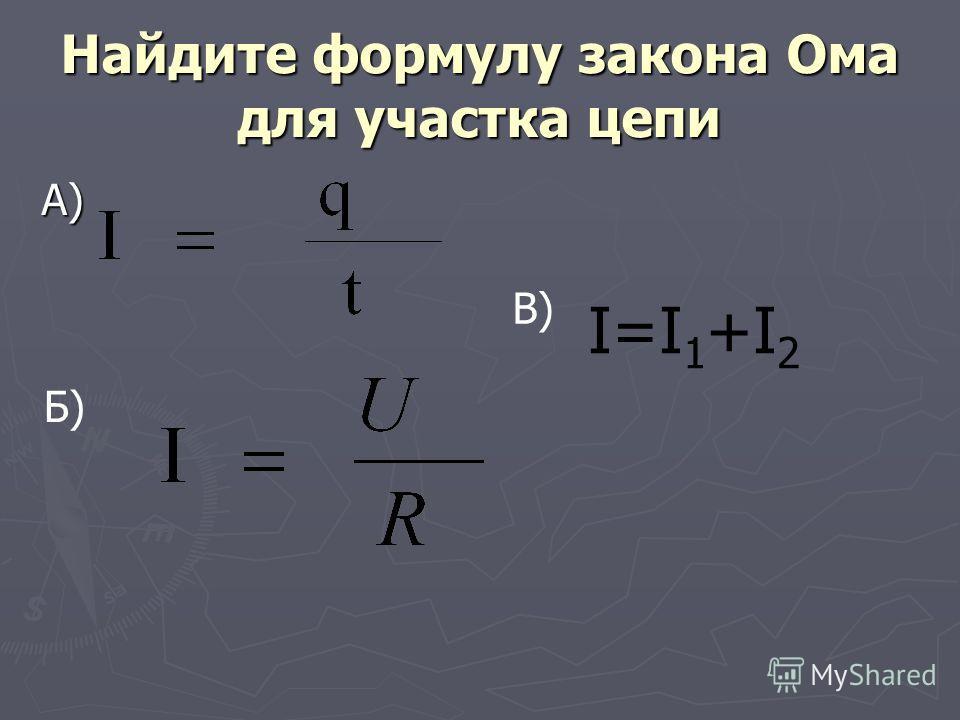 Найдите формулу закона Ома для участка цепи А) Б) В) I=I 1 +I 2