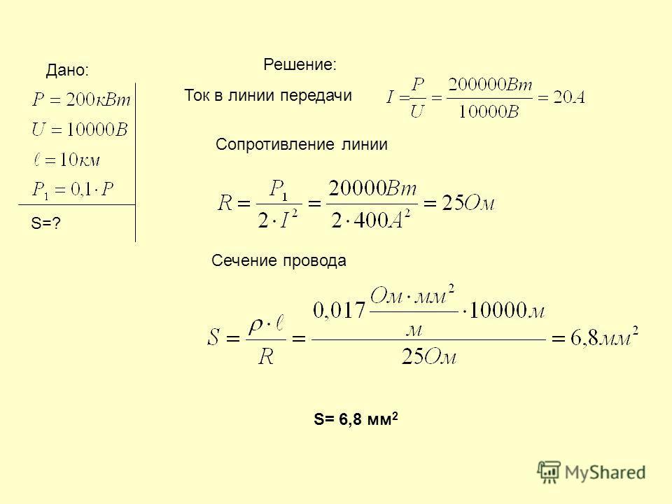 Дано: S=? Решение: Ток в линии передачи Сопротивление линии S= 6,8 мм 2 Сечение провода