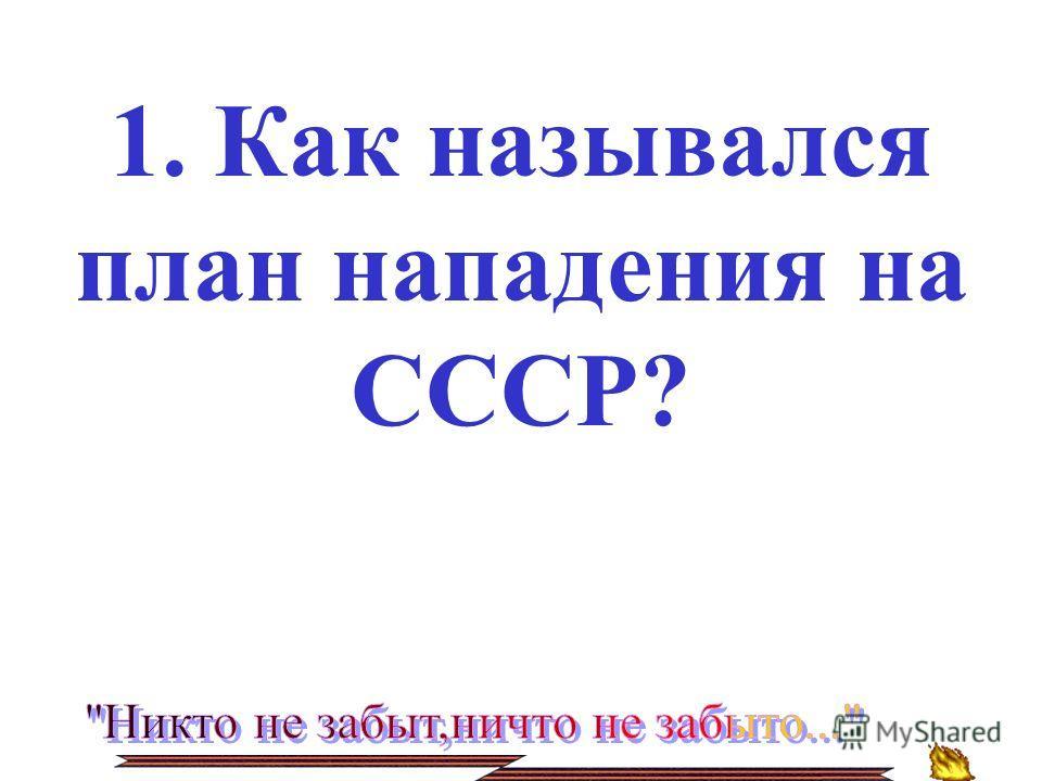 1. Как назывался план нападения на СССР?