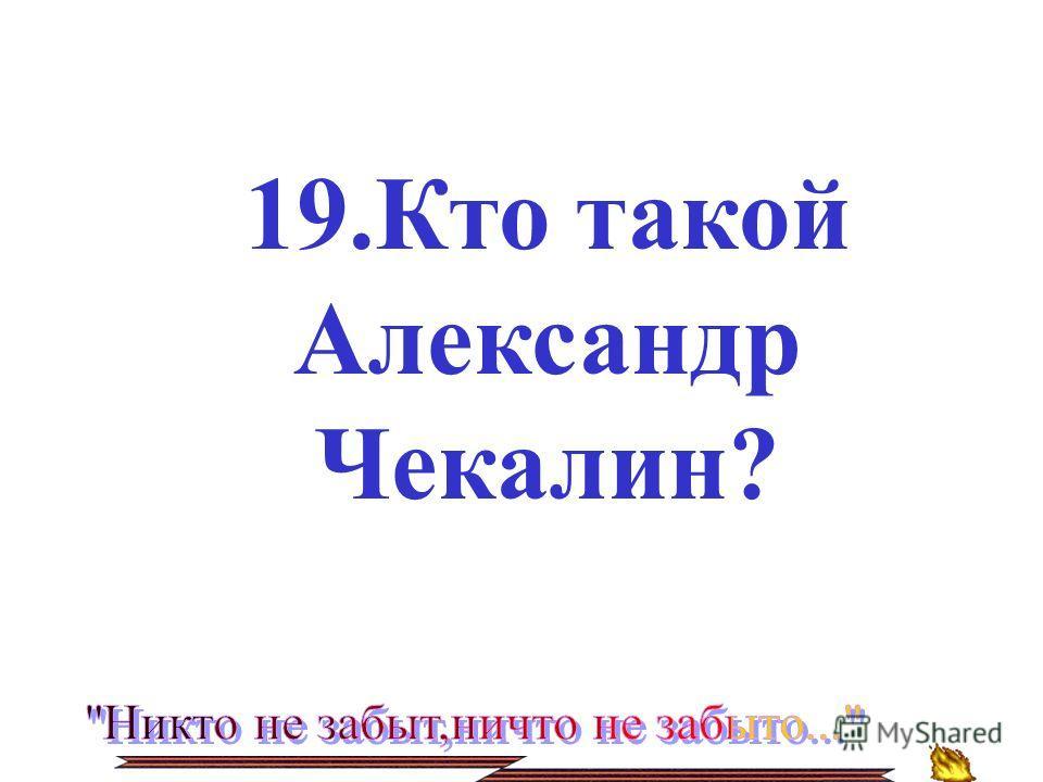 19.Кто такой Александр Чекалин?