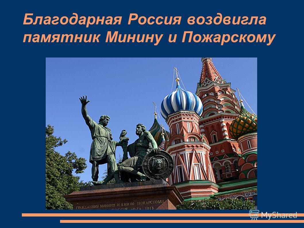 Благодарная Россия воздвигла памятник Минину и Пожарскому