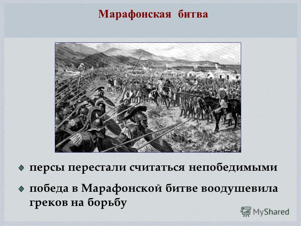 персы перестали считаться непобедимыми победа в Марафонской битве воодушевила греков на борьбу Марафонская битва