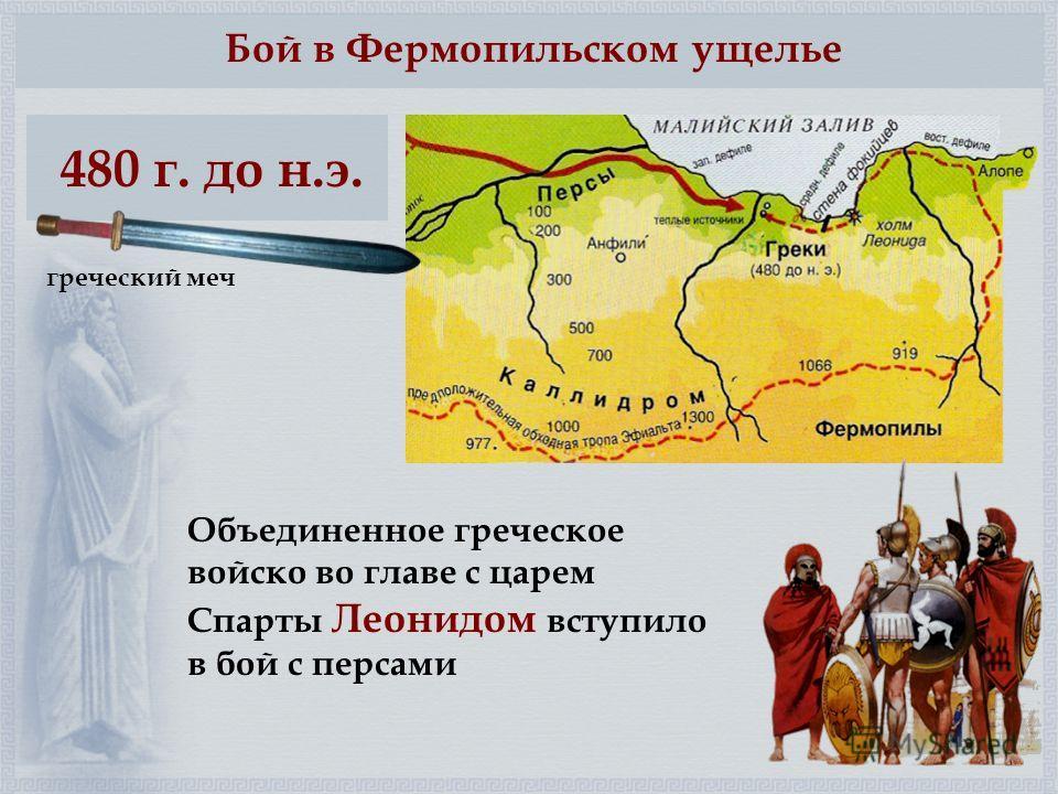 Бой в Фермопильском ущелье 480 г. до н.э. Объединенное греческое войско во главе с царем Спарты Леонидом вступило в бой с персами греческий меч
