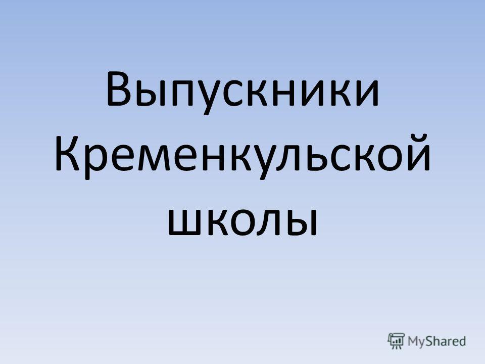 Выпускники Кременкульской школы