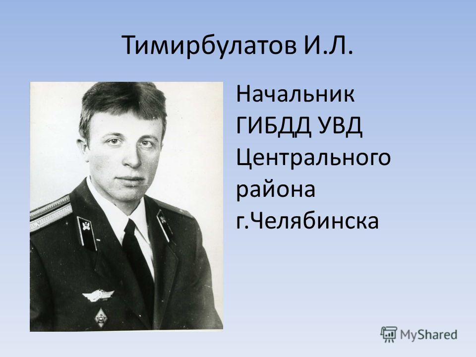 Тимирбулатов И.Л. Начальник ГИБДД УВД Центрального района г.Челябинска