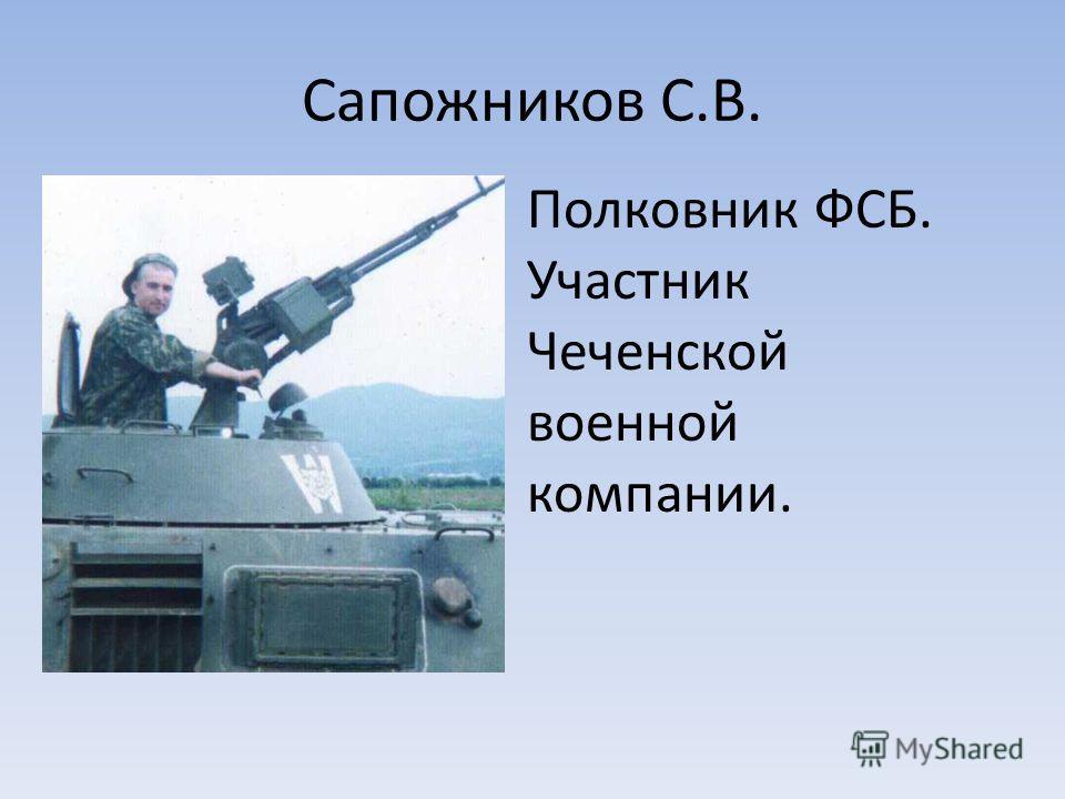 Сапожников С.В. Полковник ФСБ. Участник Чеченской военной компании.