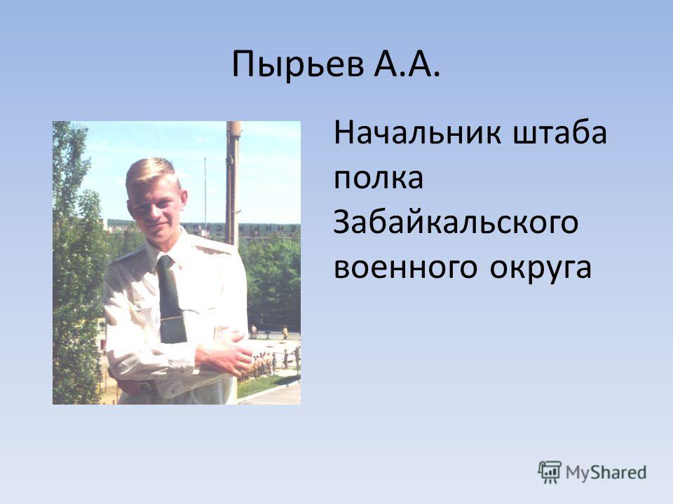 Пырьев А.А. Начальник штаба полка Забайкальского военного округа