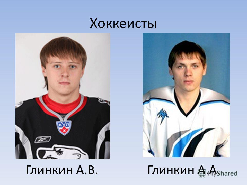 Хоккеисты Глинкин А.В.Глинкин А.А.