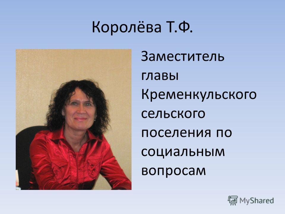 Королёва Т.Ф. Заместитель главы Кременкульского сельского поселения по социальным вопросам