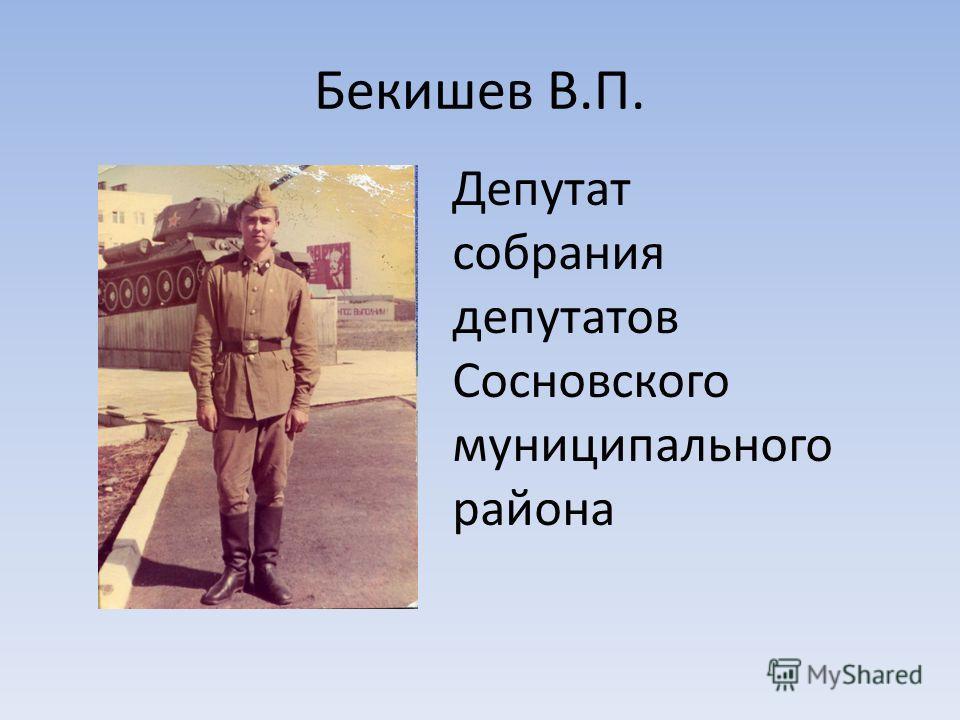 Бекишев В.П. Депутат собрания депутатов Сосновского муниципального района