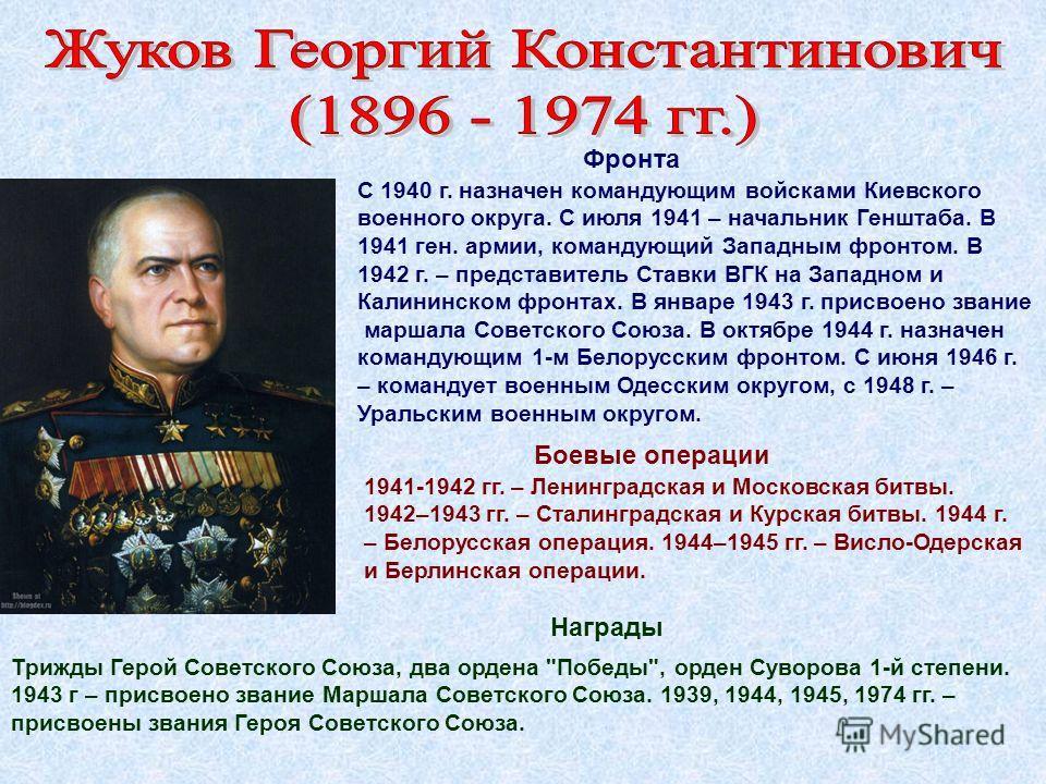 С 1940 г. назначен командующим войсками Киевского военного округа. С июля 1941 – начальник Генштаба. В 1941 ген. армии, командующий Западным фронтом. В 1942 г. – представитель Ставки ВГК на Западном и Калининском фронтах. В январе 1943 г. присвоено з