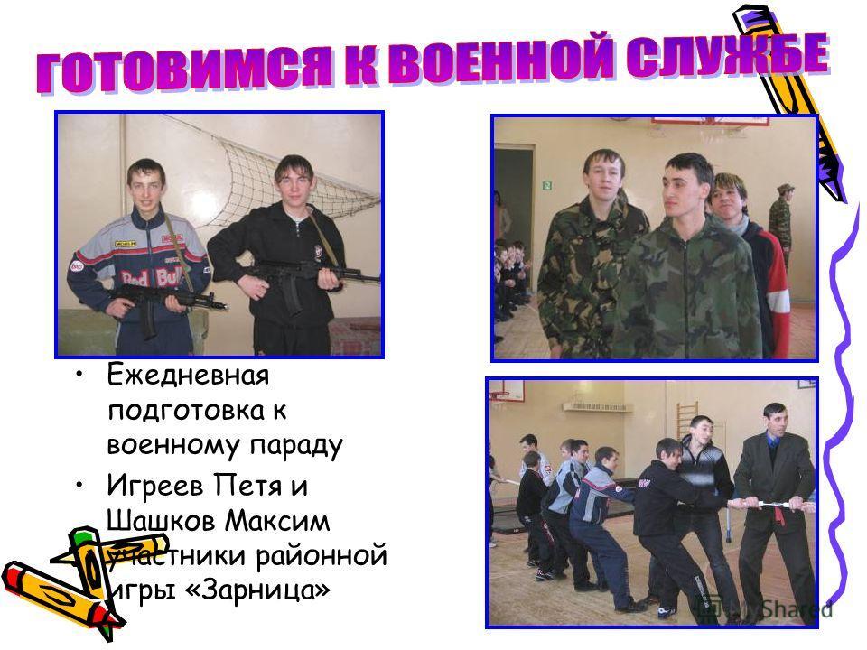 Ежедневная подготовка к военному параду Игреев Петя и Шашков Максим участники районной игры «Зарница»