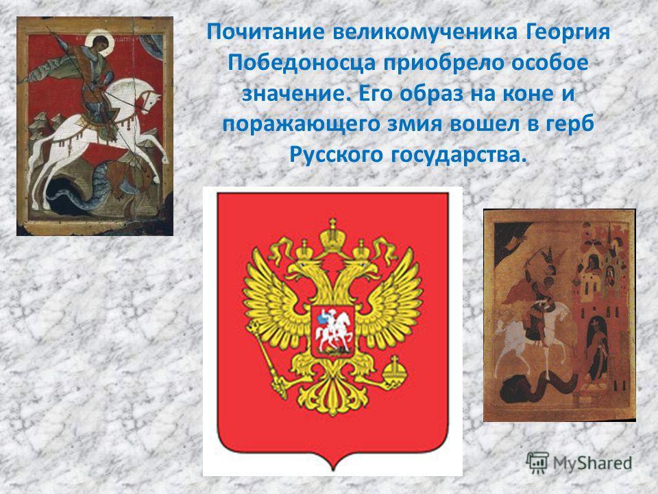 Почитание великомученика Георгия Победоносца приобрело особое значение. Его образ на коне и поражающего змия вошел в герб Русского государства.