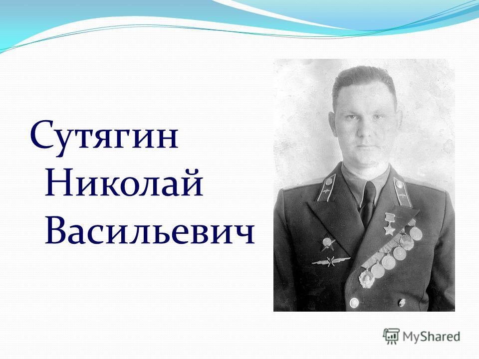Сутягин Николай Васильевич