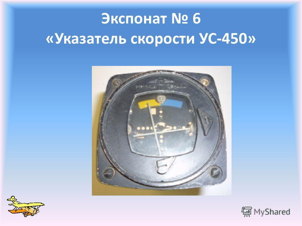 Экспонат 6 «Указатель скорости УС-450»
