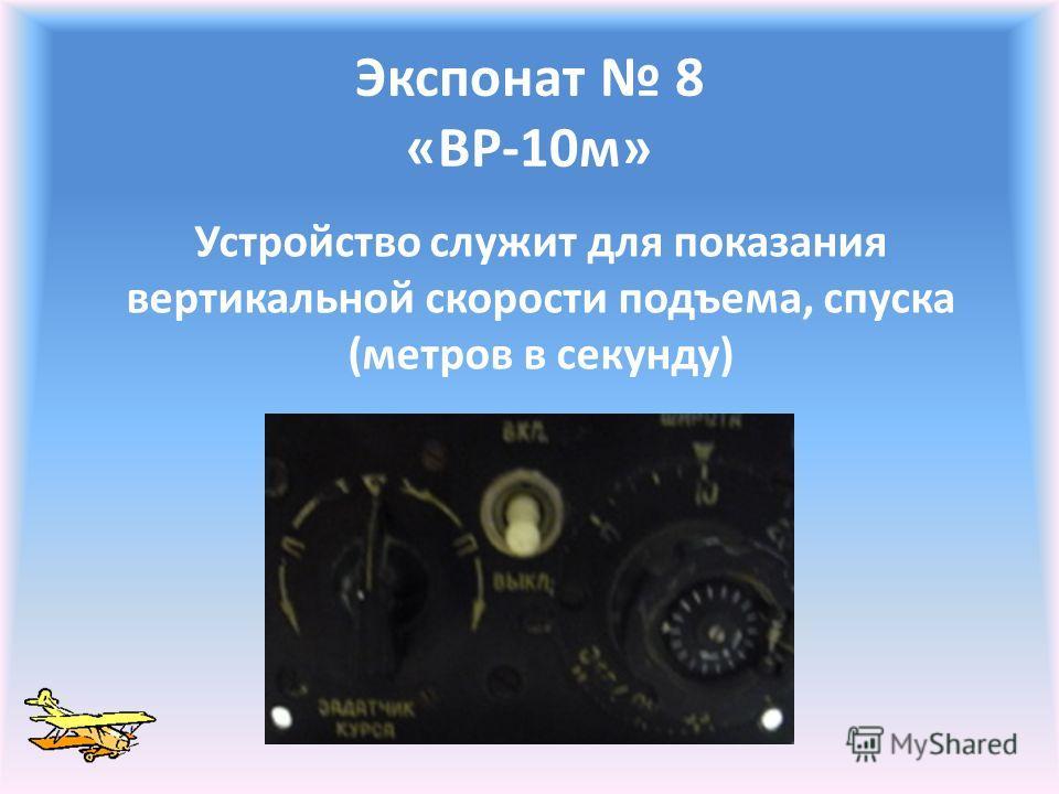 Экспонат 8 «ВР-10м» Устройство служит для показания вертикальной скорости подъема, спуска (метров в секунду)