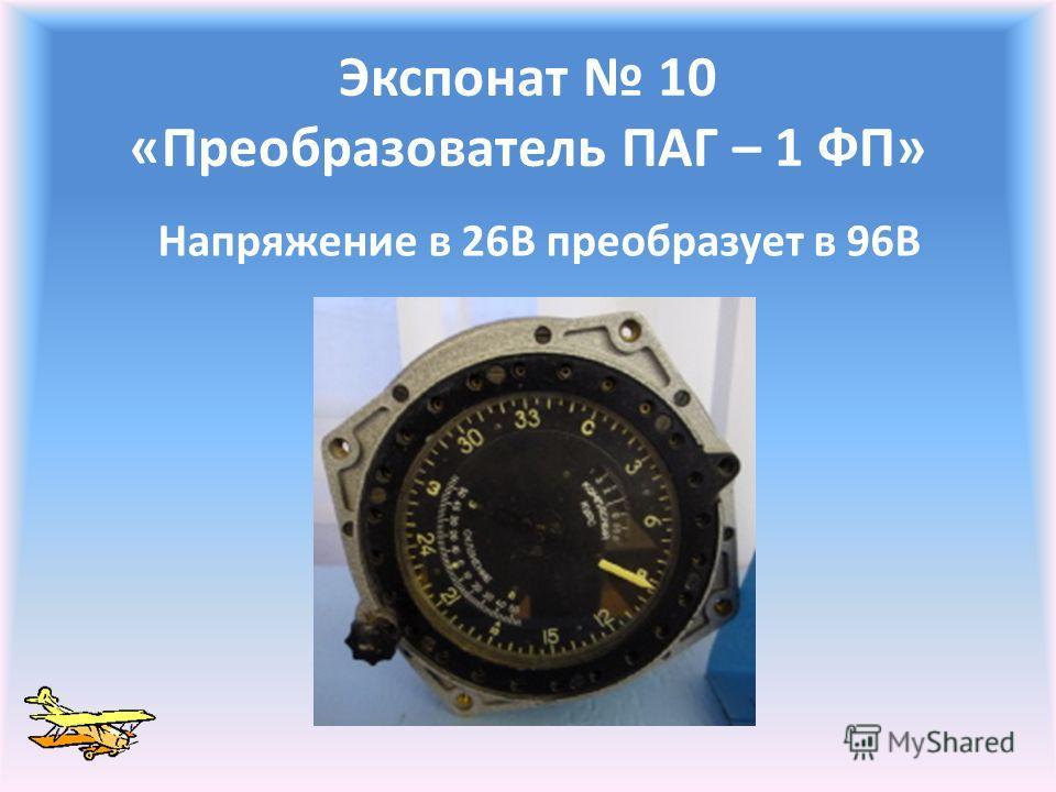 Экспонат 10 «Преобразователь ПАГ – 1 ФП» Напряжение в 26В преобразует в 96В