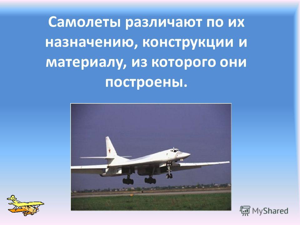 Самолеты различают по их назначению, конструкции и материалу, из которого они построены.