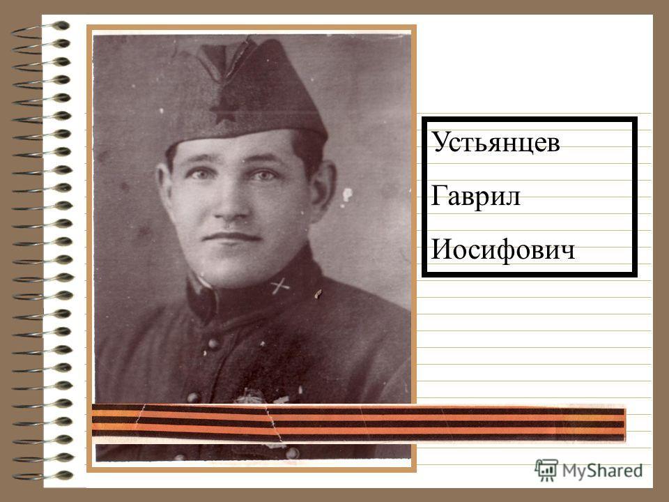 Устьянцев Гаврил Иосифович