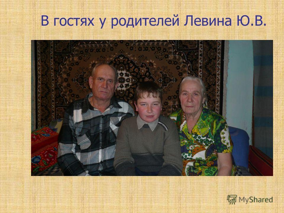 В гостях у родителей Левина Ю.В.